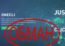 Платформа Onecli и CryptoArea — отзывы и обзор