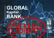 Реальные отзывы о Bank In Cyprus и GLOBAL Kapital BANK