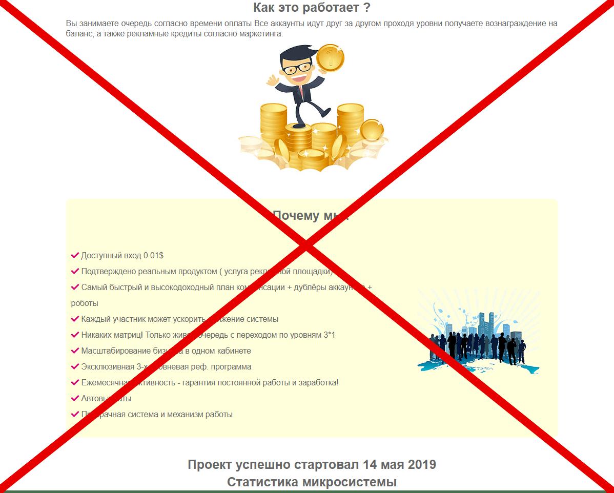 Stacross - отзывы. Сомнительный проект