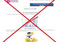 Stacross — отзывы. Сомнительный проект