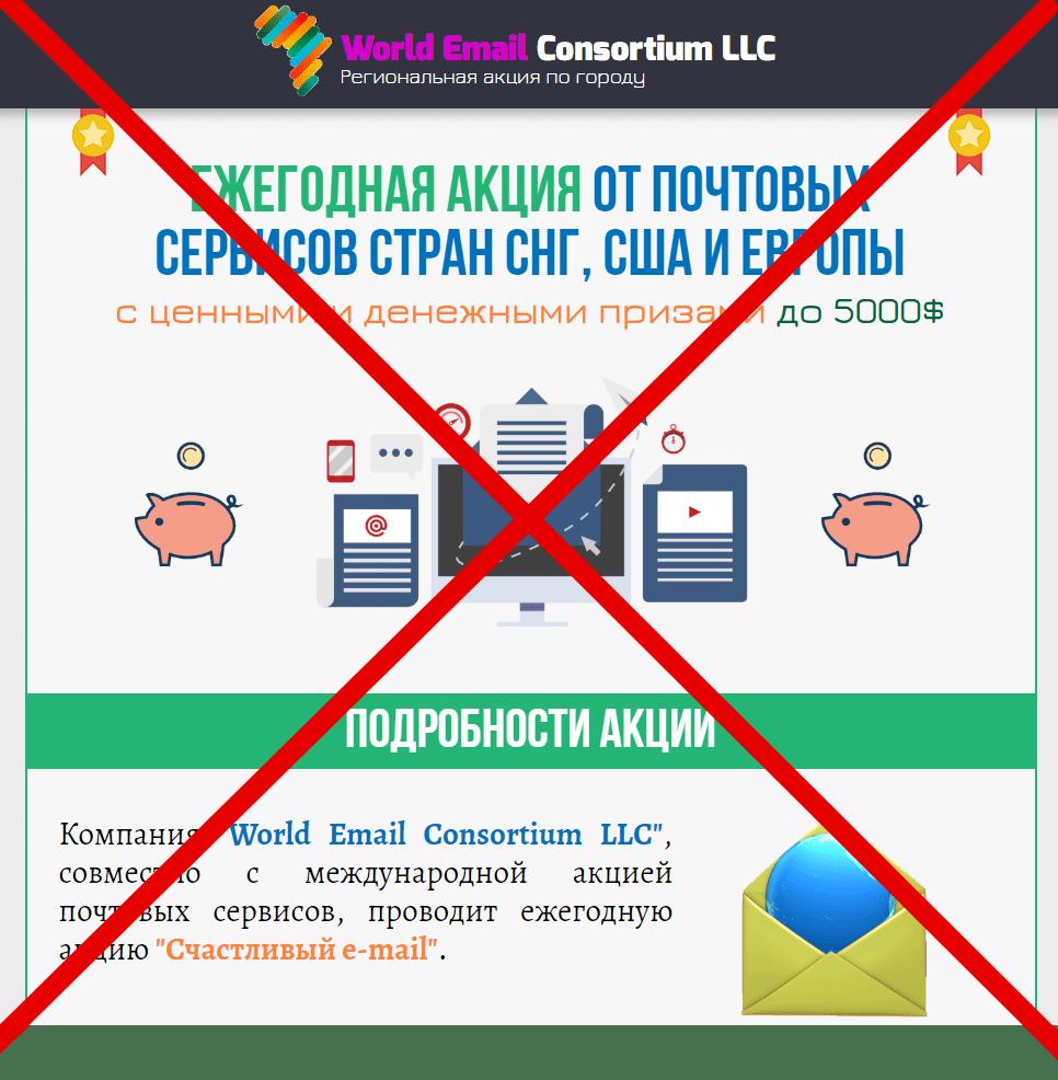 World Email Consortium LLC - региональная акция