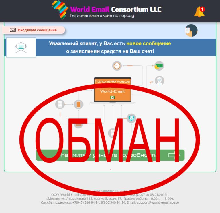 World Email Consortium LLC — региональная акция