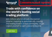 eToro — отзывы людей и обзор etoro.com