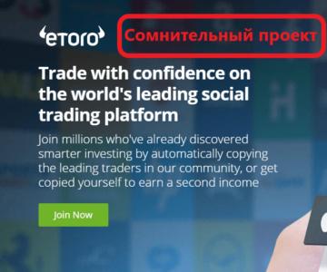 eToro - отзывы людей