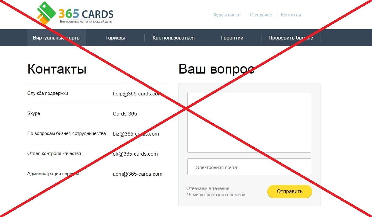 365-Cards отзывы о виртуальных картах