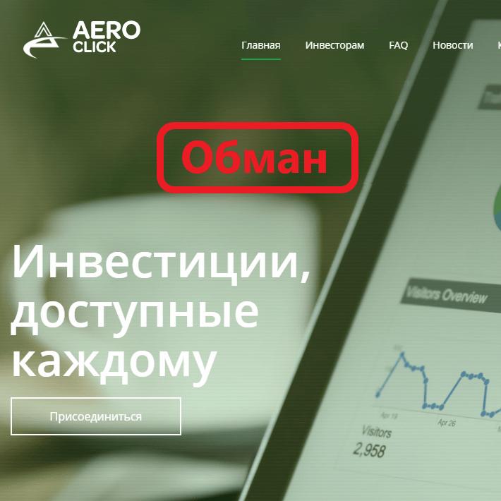 AERO Click — отзывы. Деньги работают на вас