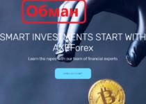 AXEForex — какие отзывы о брокере axeforex.com