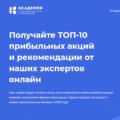 Академия управления финансами и инвестициями - отзывы