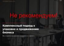 Андрей Балан отзывы о курсах «Максимум продаж» и «Нефть 21 века»