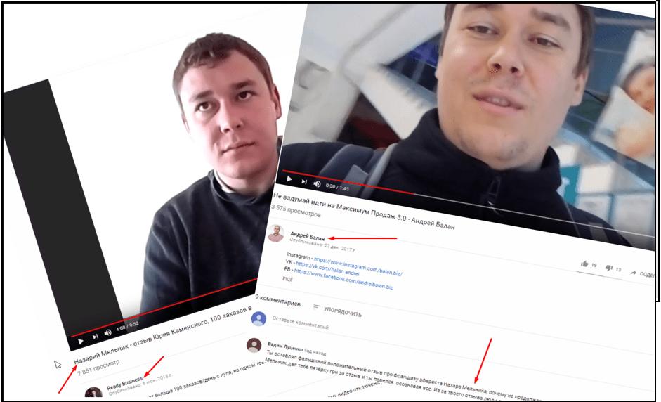 Андрей Балан заказные отзывы