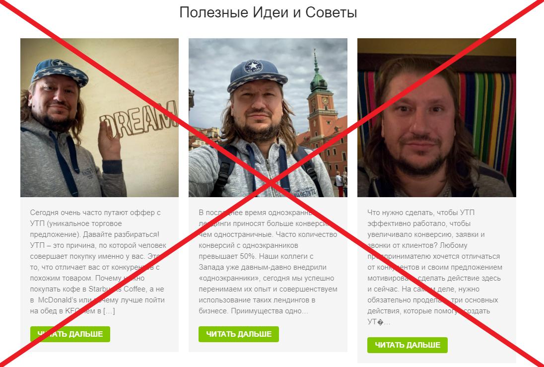 Артем Евженков обман