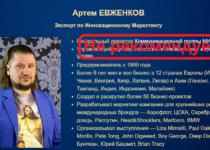 Артем Евженков отзывы и анализ проектов. Cryptoangels