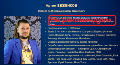 Артем Евженков обзор