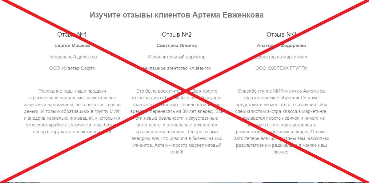 Артем Евженков отзывы