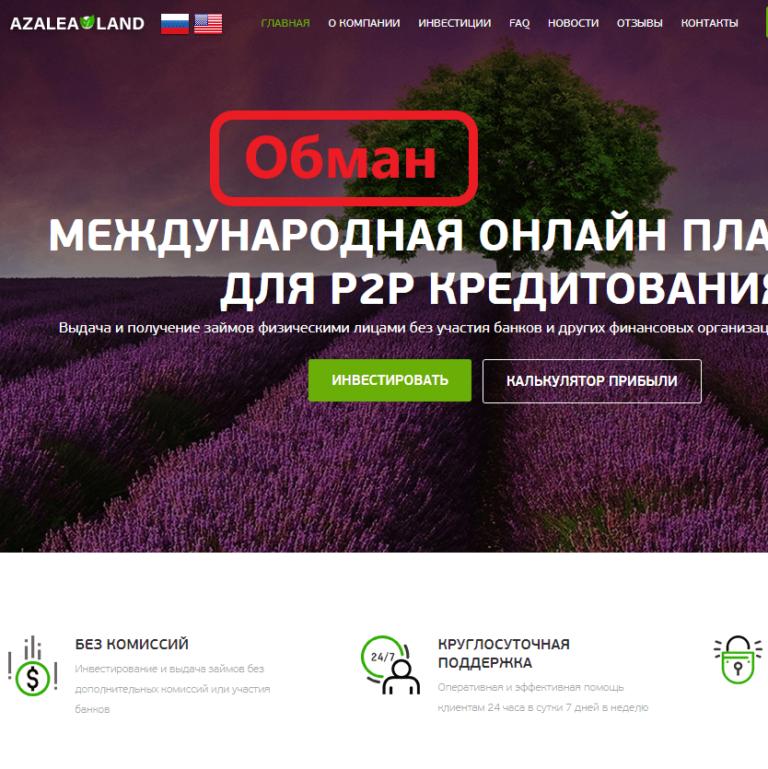 Azalea — отзывы о платформе кредитования azalea.land