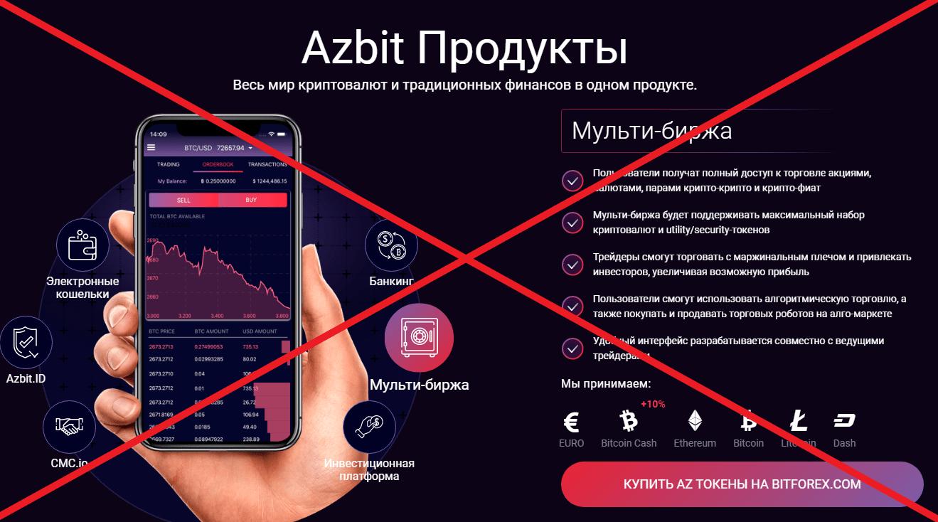 Azbit инвестирование