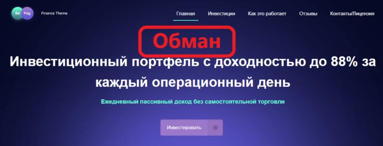 Be Pay — отзывы и обзор bebb.ru