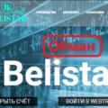 Belistar обман