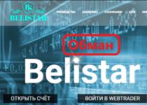 Belistar — реальные отзывы. Онлайн торговля с Белистар
