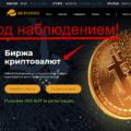 Betconix - отзывы о бирже Betconix.com