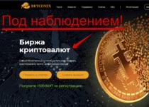 Betconix — отзывы и обзор биржи Betconix.com