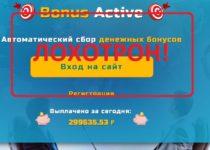 Bonus Active — отзывы о сайте лохотроне