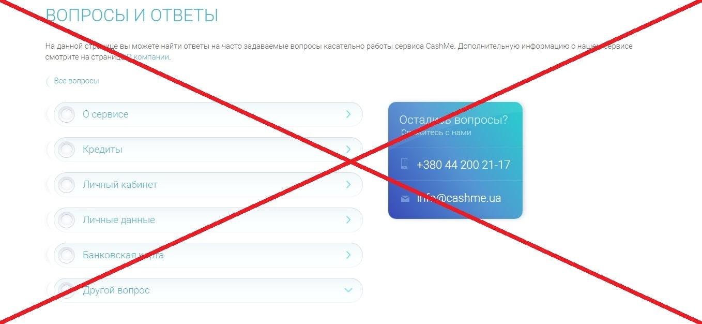 CashMe - отзывы о кредитной компании КешМи