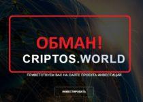 Criptos World — отзывы и обзор