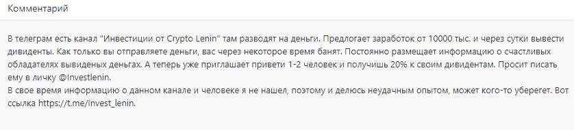 Crypto Lenin отзывы о Крипто Ленин