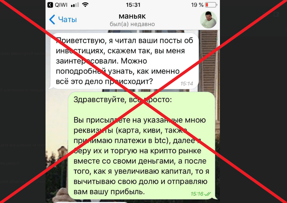 Crypto Lenin отзывы