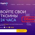 CryptoLIX обзор