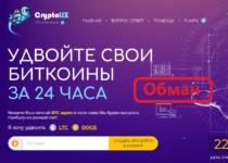 CryptoLIX — отзывы. Удвоить свой биткоин
