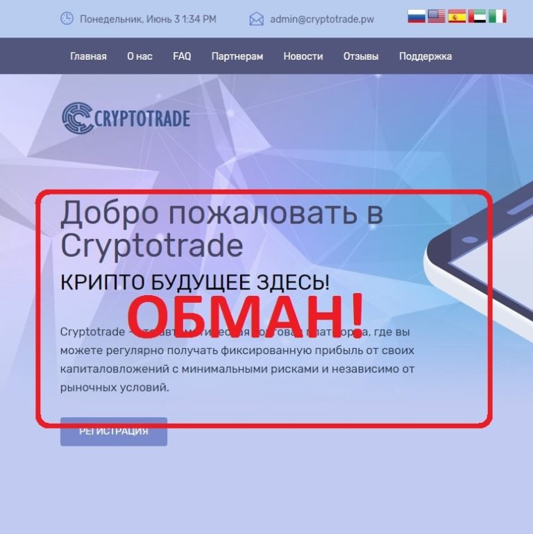 Cryptotrade — реальные отзывы о платформе cryptotrade.pw