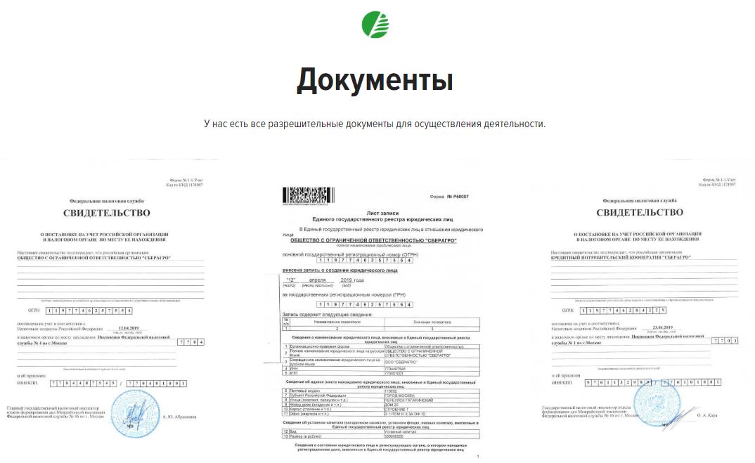 Документы sberagro.ru