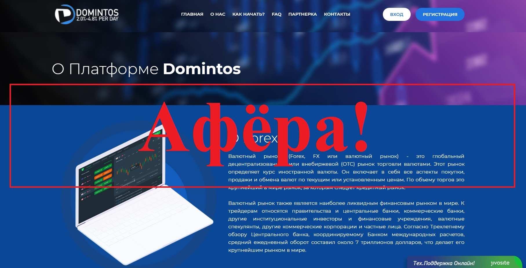 Отзывы о Domintos – плохое решение для инвесторов domintos.com