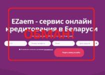 EZaem — отзывы. EZaem в Беларуси реальность или обман?