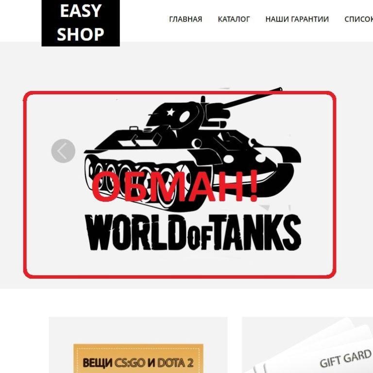EasyShop (prostoacc.com) — отзывы о магазине