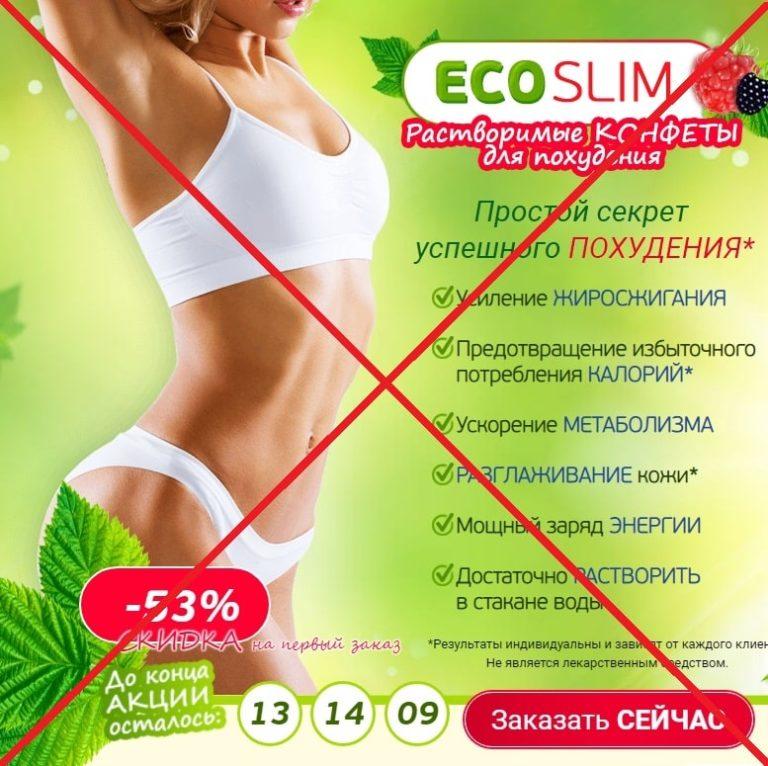 Eco Slim для похудения. Отзывы реальных людей