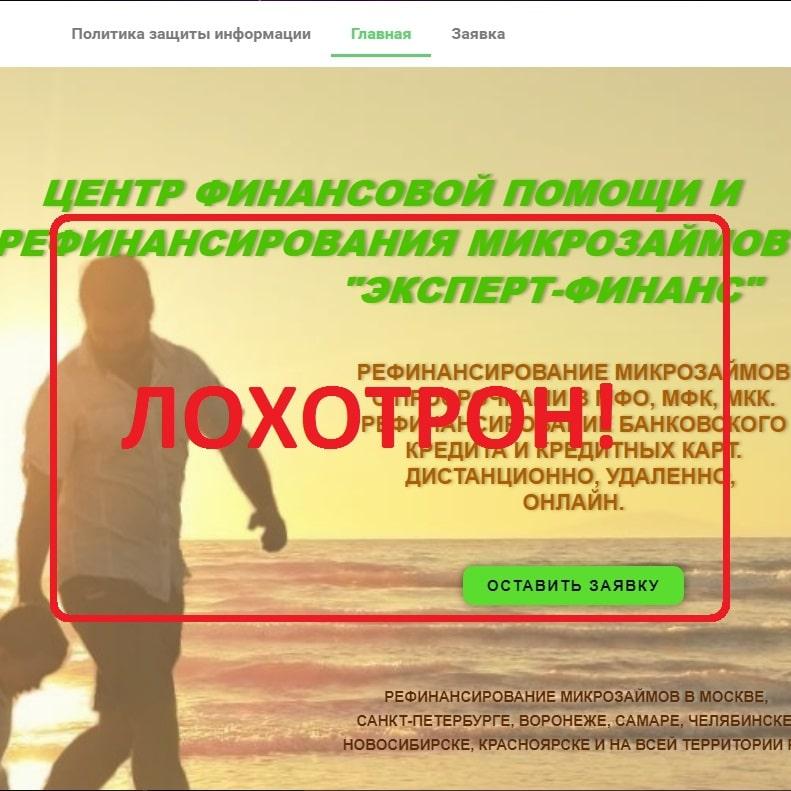 агентство по рефинансированию микрозаймов отзывы должников