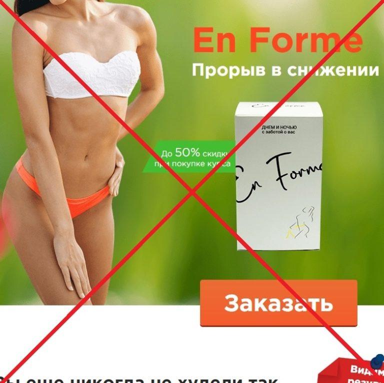 Реальные отзывы о En Forme — капсулы для похудения
