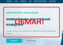 Exson отзывы о плохих инвестициях Exson Limited