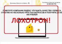 Ежемесячный мотивированный опрос граждан о платежной системе Яндекс — отзывы людей