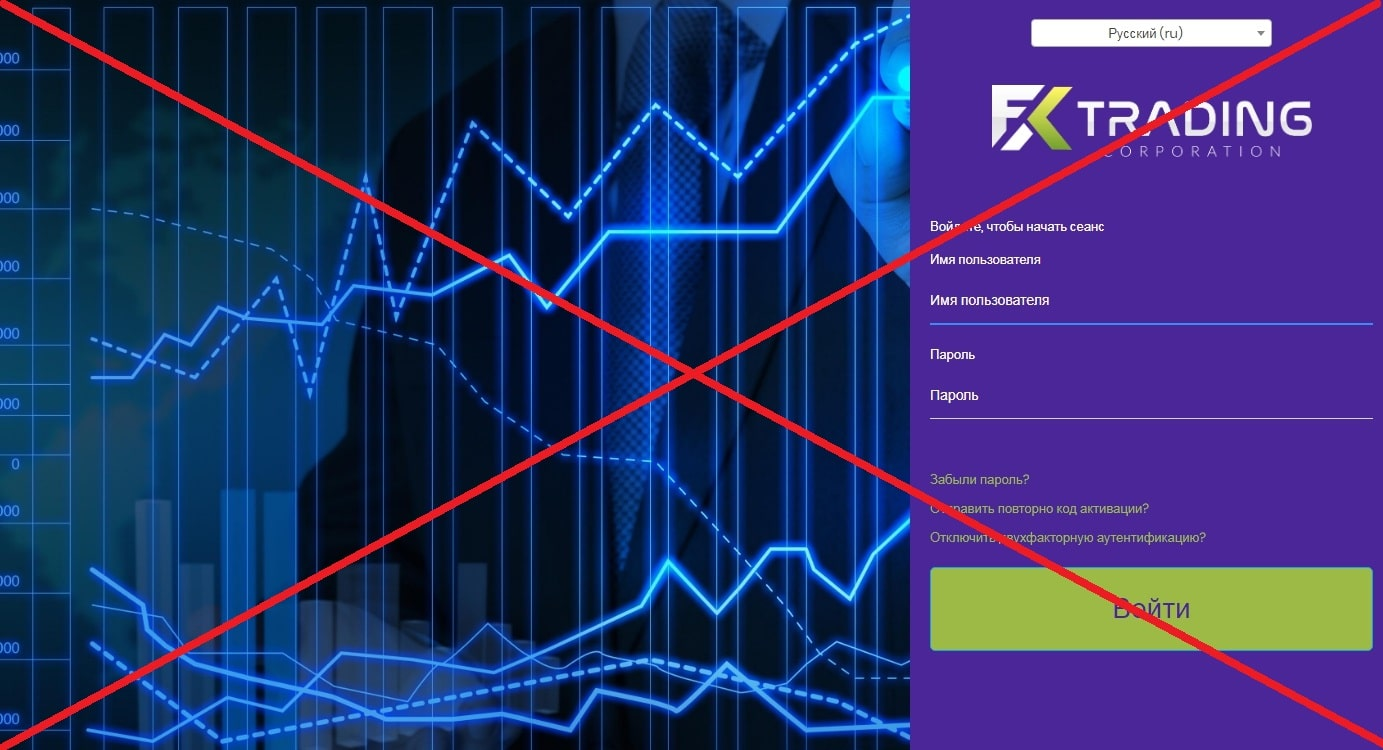FX Trading - отзывы и обзор fxtradingcorp.com
