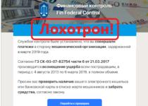 Финансовый контроль Fin Federal Control — отзывы о ОАО ФинТрансКонтроль