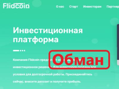 Flidcoin обман