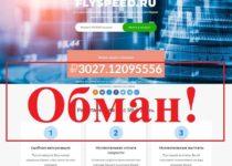 Реальные отзывы о FlySpeed — инвестиционная платформа FlySpeed.ru