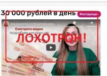 Фонд видеоблогеров Seos и Ирина Бондаренко — отзывы о фонде и блоге