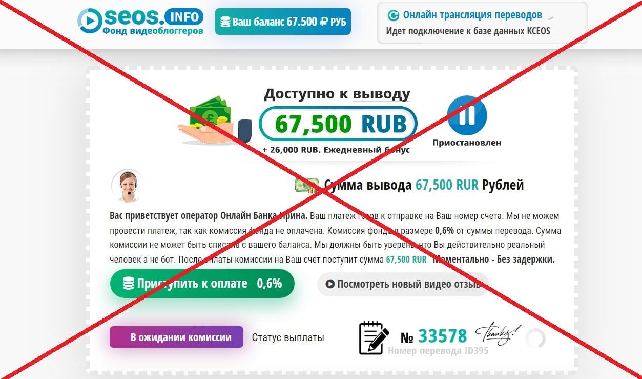 Фонд видеоблогеров Seos и Ирина Бондаренко - отзывы о фонде и блоге