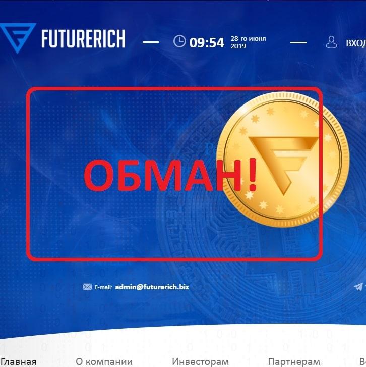FutureRich — отзывы. Пассивный доход с futurerich.biz