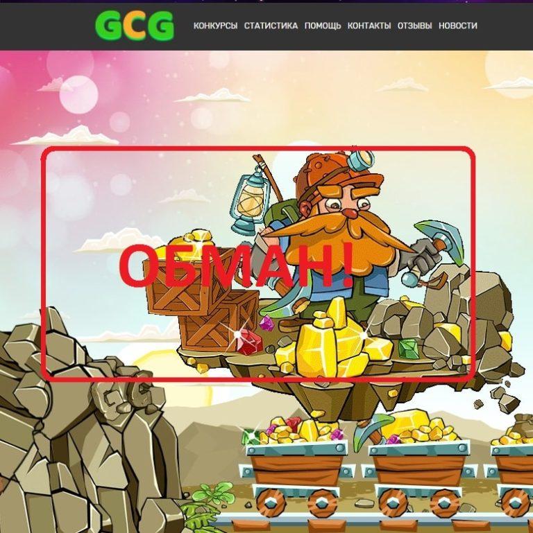 Gambling Craft Gnomes — отзывы о игре GCG